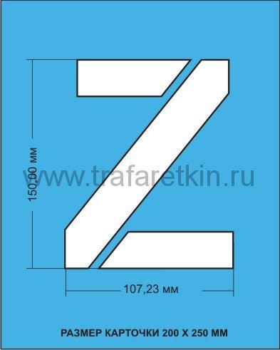 Комплект трафаретов букв латинского алфавита (латиница), размером 150мм.