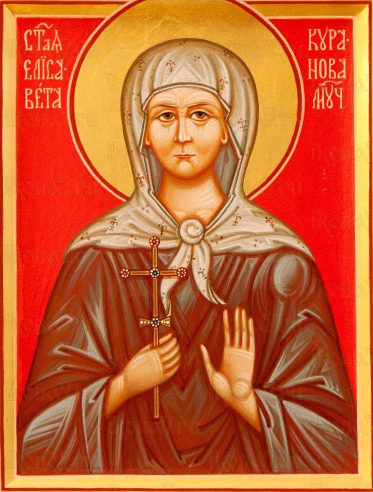 Икона Елизавета Куранова