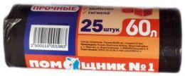 Пакеты для мусора 60 л (25 шт.)  12 мкм Помощник №1