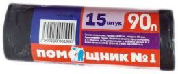 Пакеты для мусора 90 л (15 шт.)  18 мкм Помощник №1