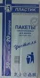 Пакеты для мусора 20 л (50шт.) 8 мкм Пластик (толстые)