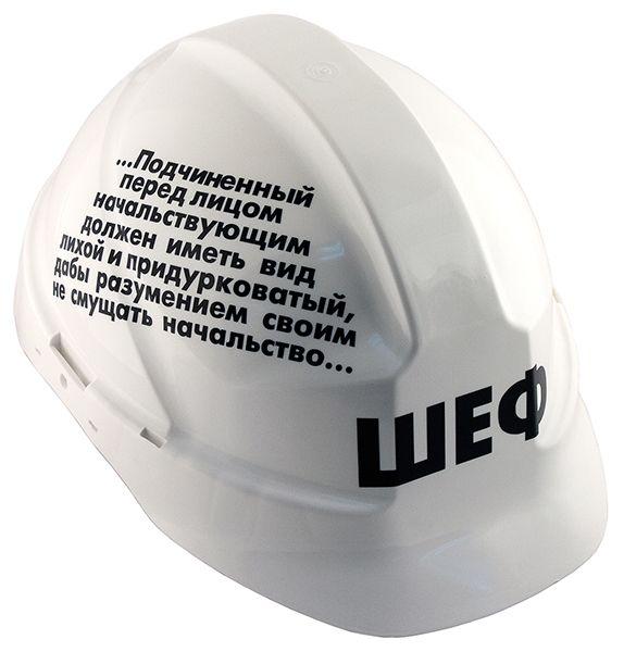 Каска строительная ШЕФ белая