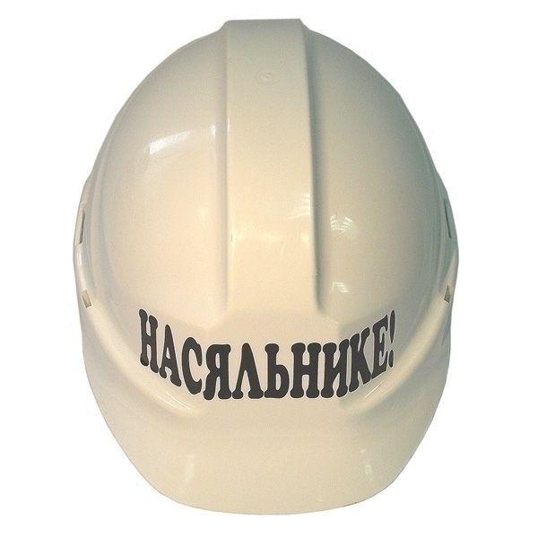 Каска строительная Насяльнике