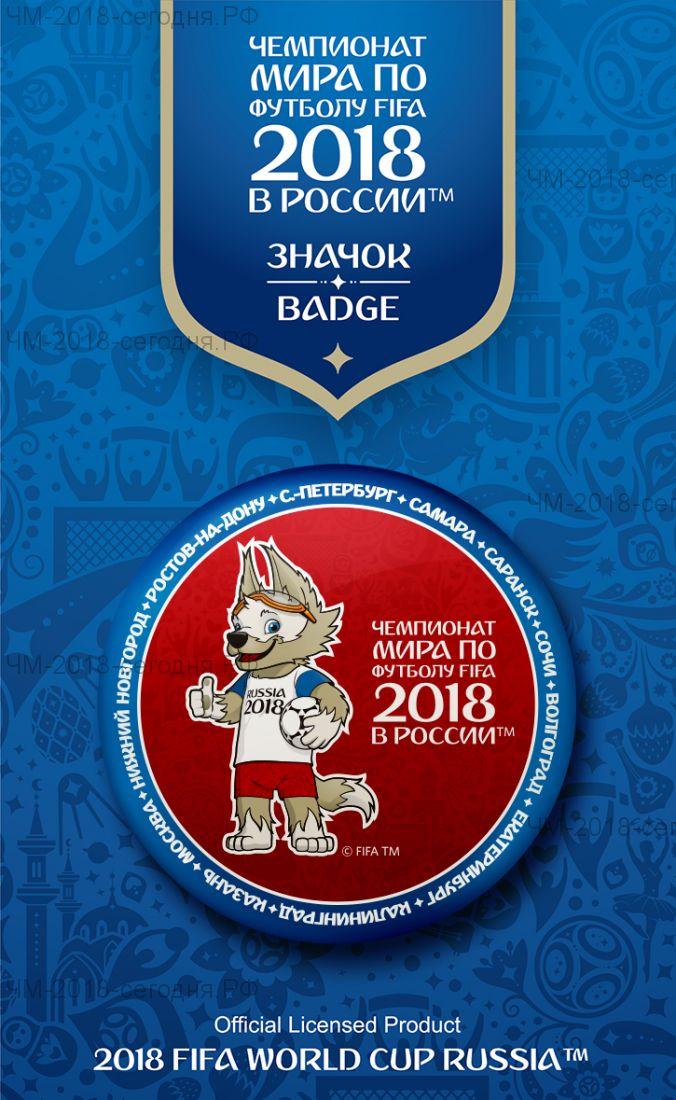 "FIFA-Значок круглый мет. 44мм ""Z3.Забивака"" красный фон синий борт"