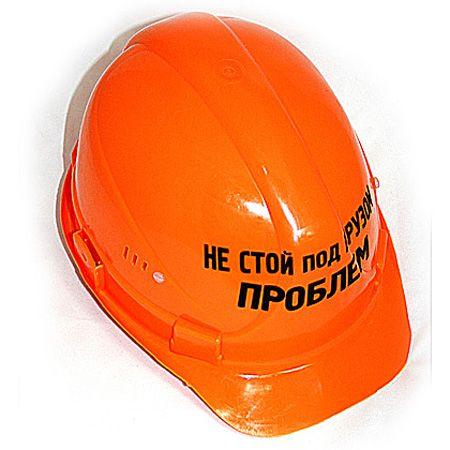 Каска Под грузом проблем оранжевая