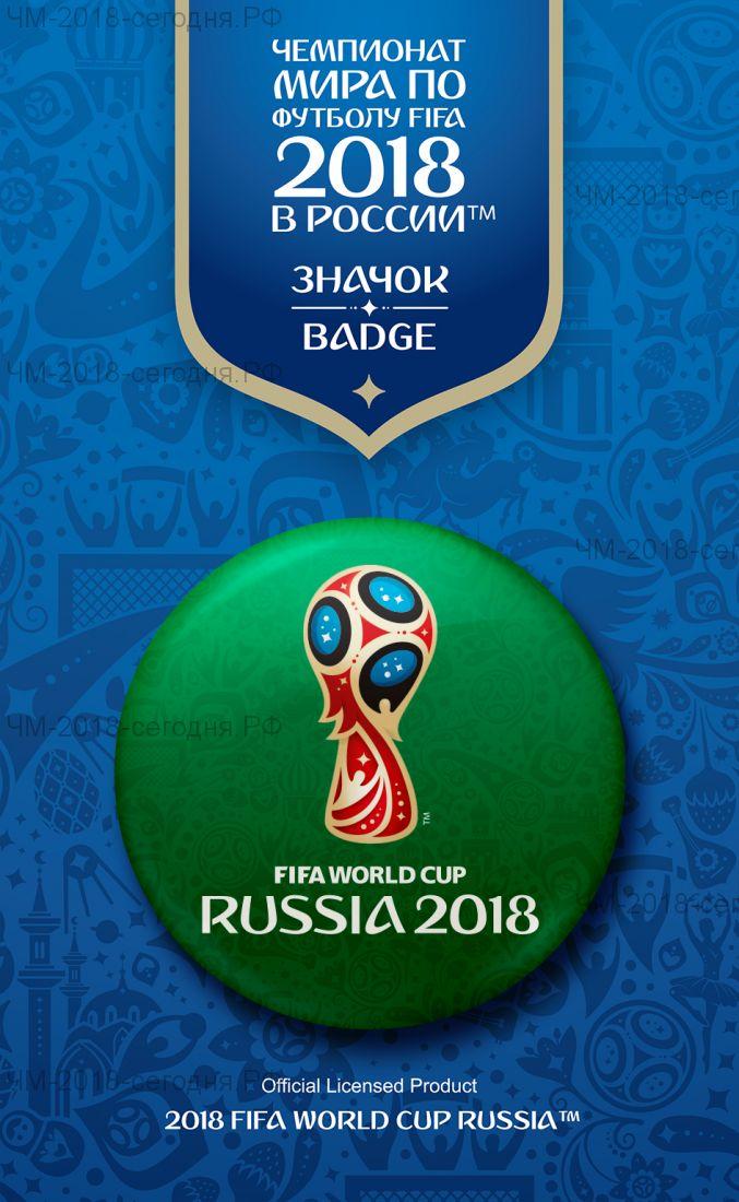 """FIFA-Значок круглый мет. 58мм """"Эмблема (2) ЧМ-2018"""" зеленый фон"""