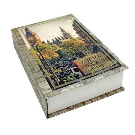 Книга сейф Английский словарь Лондон