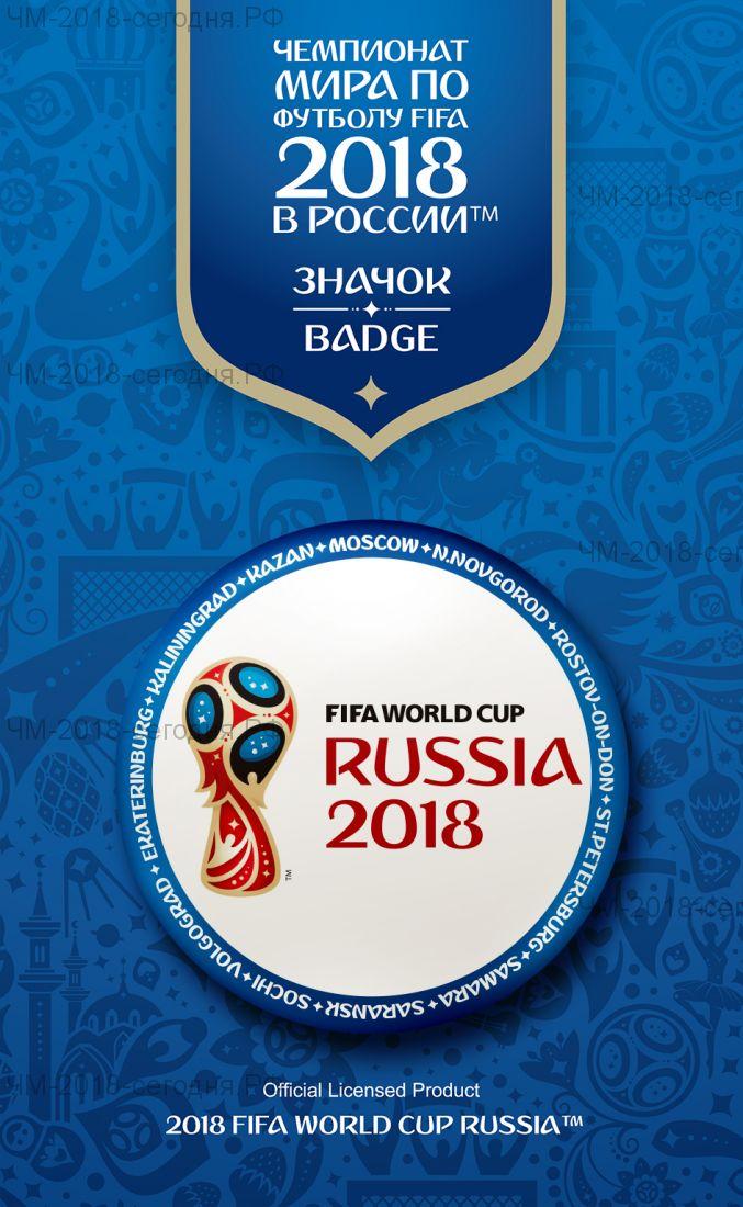 "FIFA-Значок круглый мет. 58мм ""Эмблема (1) ЧМ-2018"" белый фон синий борт"