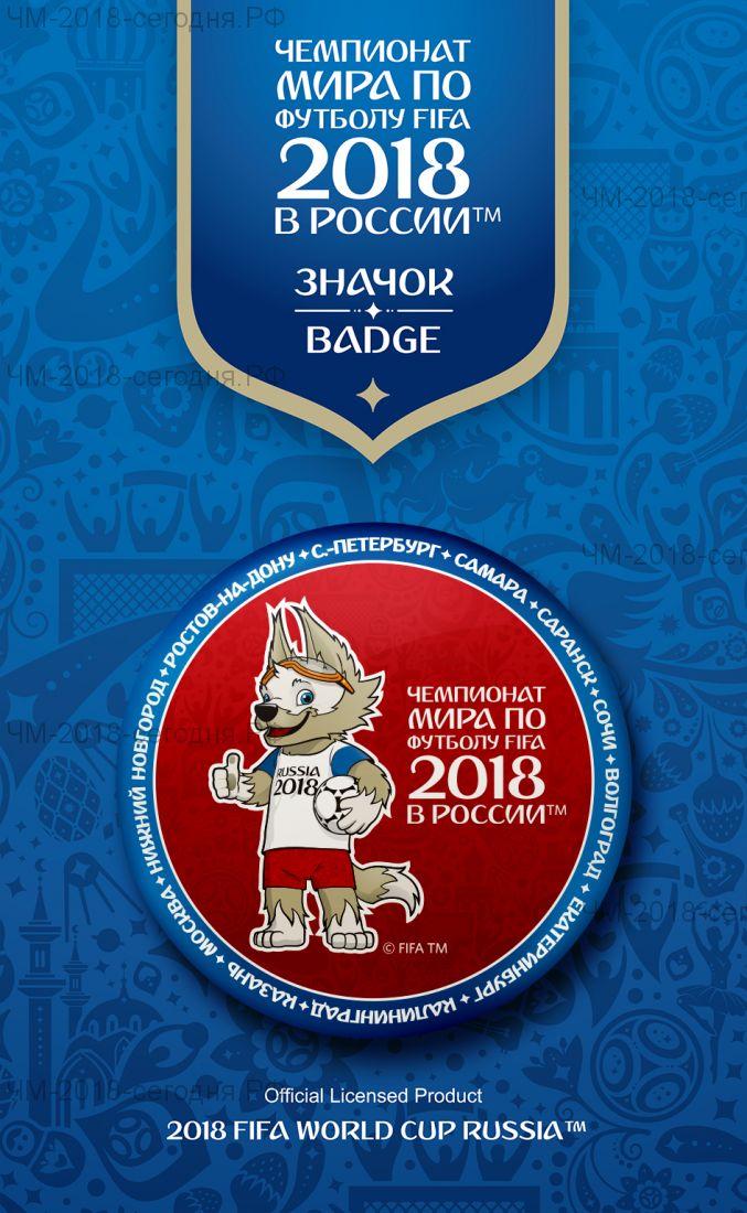 "FIFA-Значок круглый мет. 58мм ""Z3.Забивака"" красный фон синий борт"