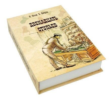 Книга сейф Двенадцать Стульев