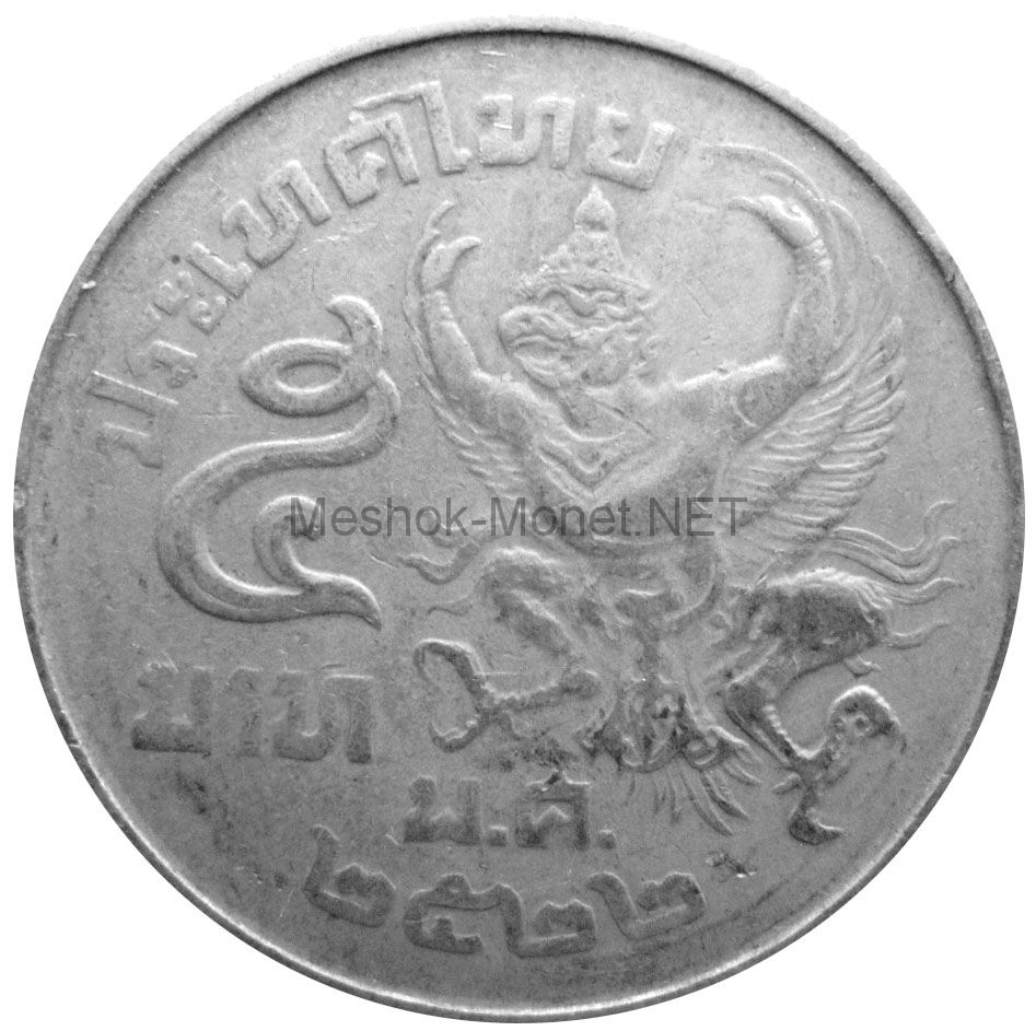 Тайланд 5 бат 1979 г.