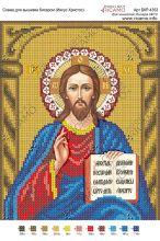 А4Р_065. Иисус Христос А4 (набор 700 рублей) Virena