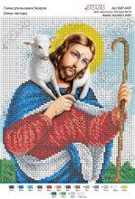 БКР-4487. Иисус Добрый Пастырь А4 (набор 650 рублей) Ricamo