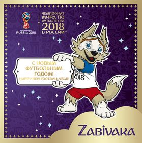Сувенирный набор марок Талисман Чемпионата мира по футболу FIFA 2018 в России™С Новым годом! (с виньеткой)