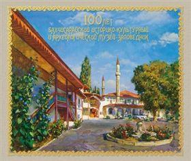 100 лет Бахчисарайскому музею-заповеднику.Почтовый блок в буклете