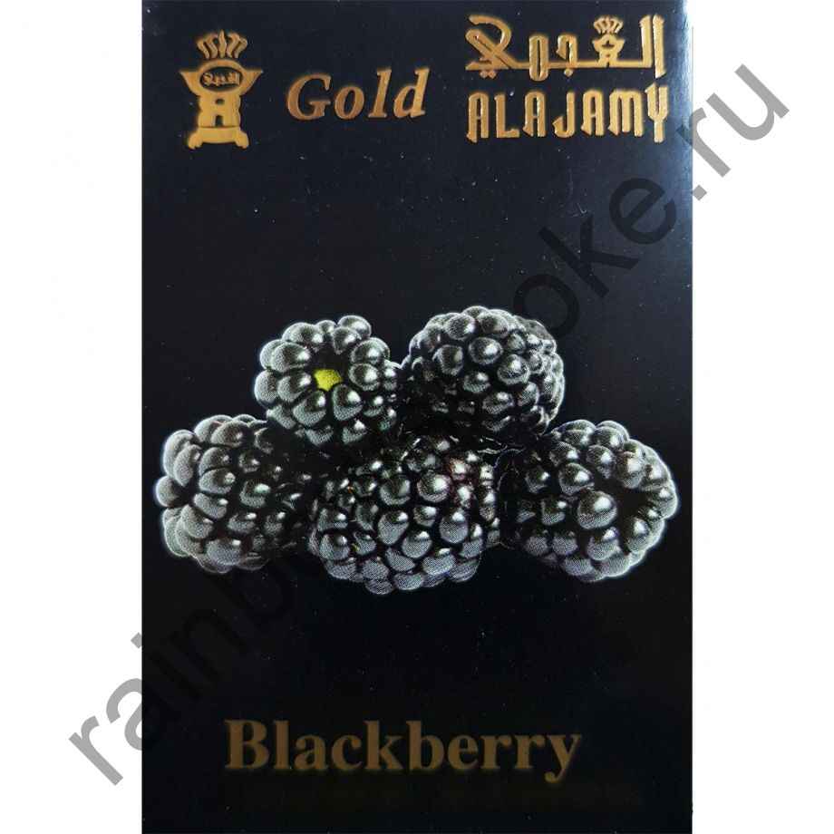 Al Ajamy Gold 50 гр - Blackberry (Ежевика)