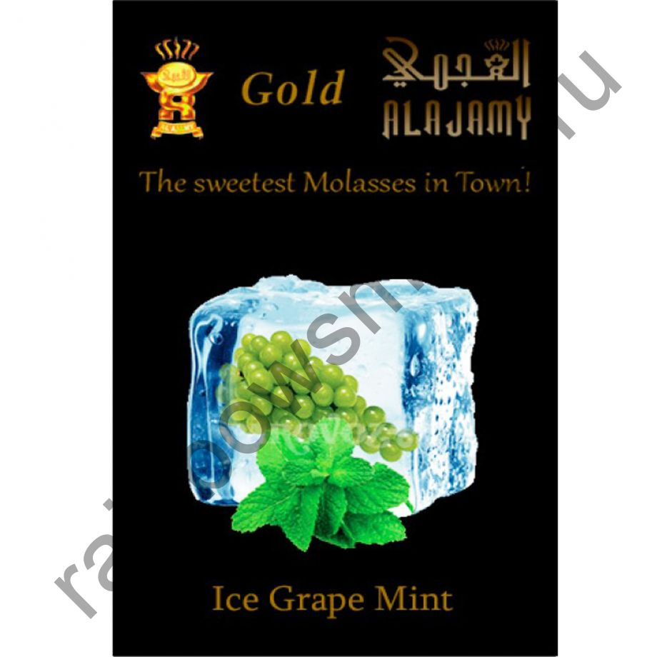 Al Ajamy Gold 50 гр - Ice Gape Mint (Ледяной Виноград с Мятой)