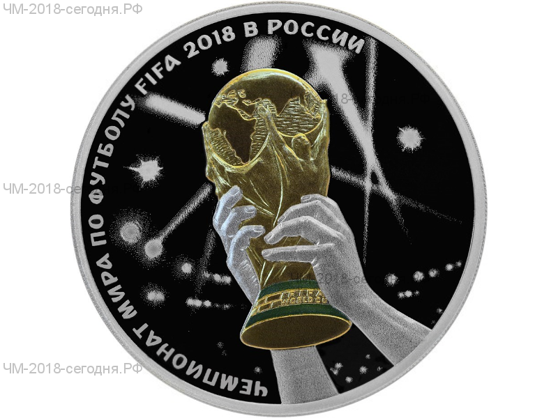 Серебряная монета 3 рубля Кубок Чемпионата мира по футболу FIFA 2018