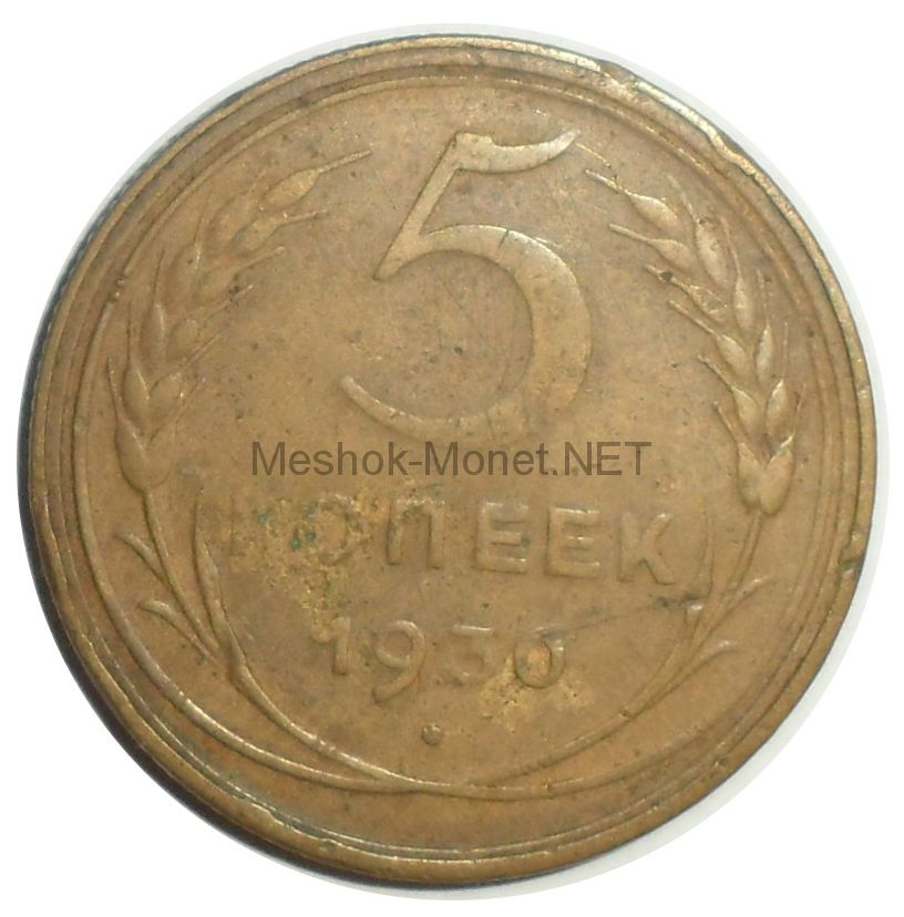 5 копеек 1930 года # 2