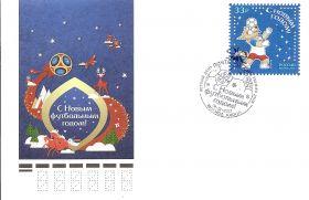Набор конвертов первого дня С Новым годом!  Талисман Чемпионата мира по футболу   Москва