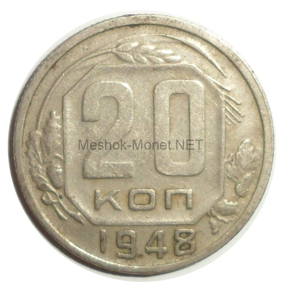 20 копеек 1948 года # 1
