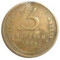 3 копейки 1943 года # 3