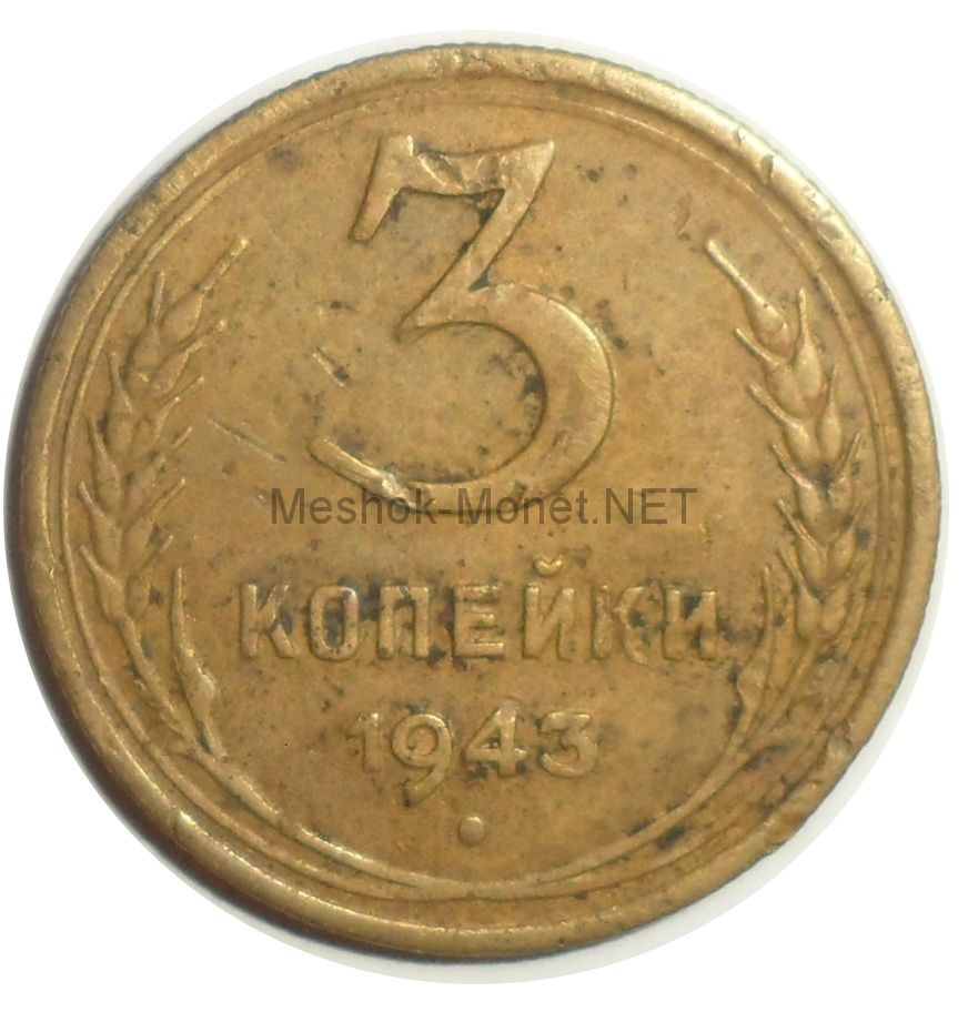 3 копейки 1943 года # 5