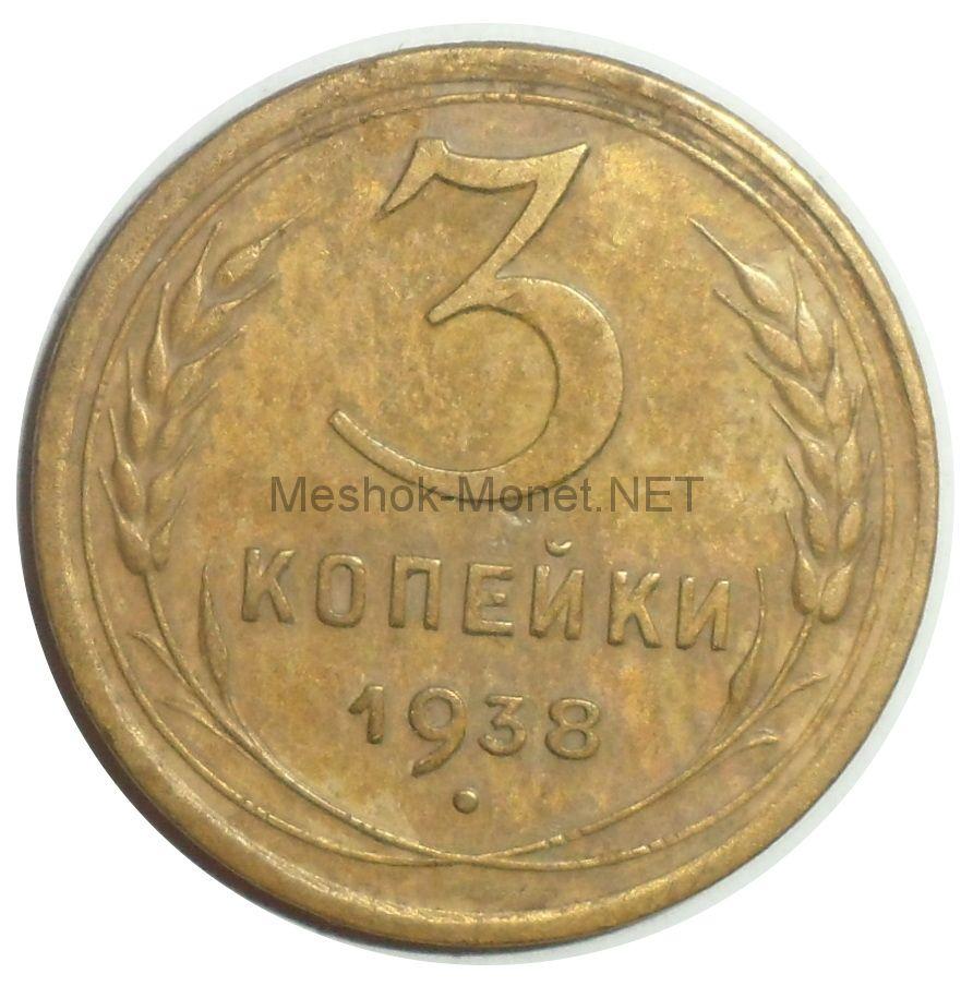 3 копейки 1938 года # 1