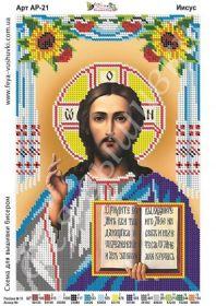 Иисус Христос. А4 (набор 600 рублей) Фея Вышивки АР-21