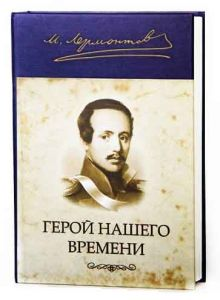 Книга-сейф Герои нашего времени