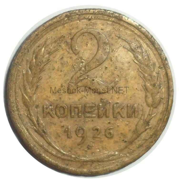 2 копейки 1926 года # 2