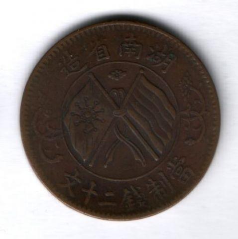 20 кэш 1919 г. Китай