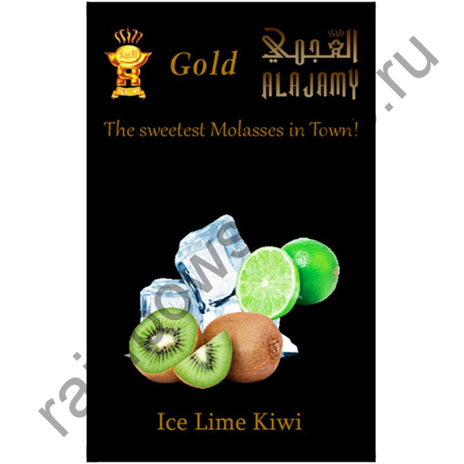 Al Ajamy Gold 50 гр - Ice Lime Kiwi (Ледяной лайм с Киви)