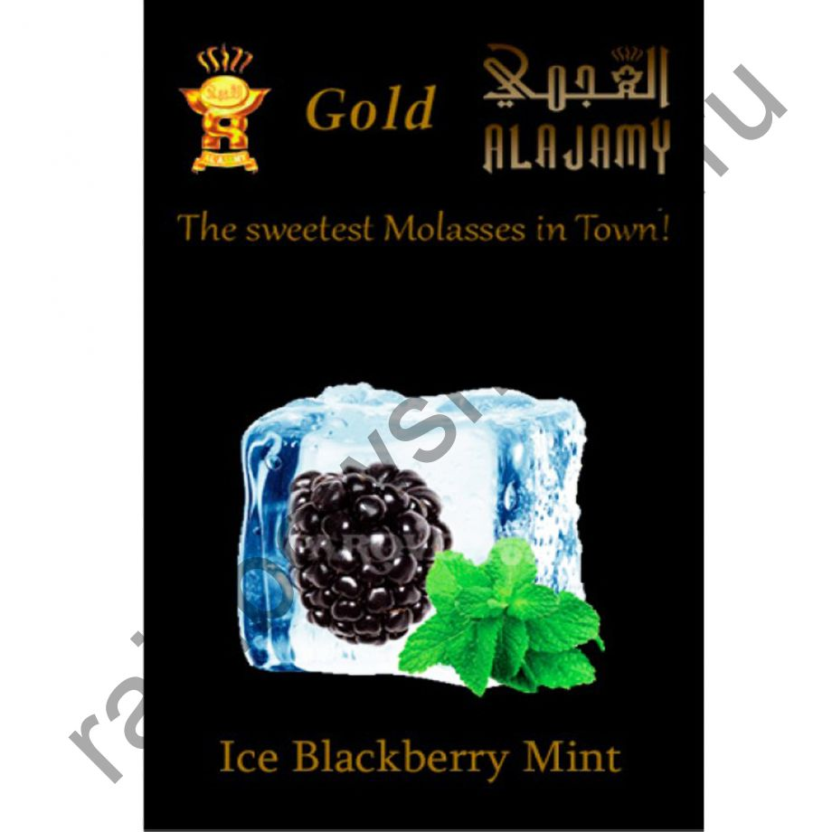 Al Ajamy Gold 50 гр - Ice BlackBerry Mint (Ледяная Черника с Мятой)