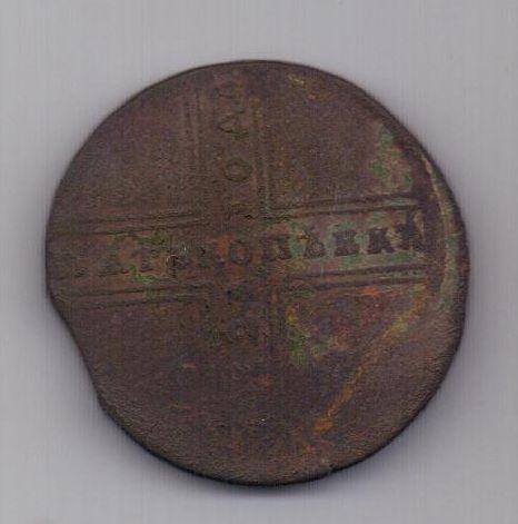 5 копеек 1729 г. крестовик