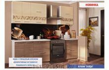 Кухня Гарда 1 МДФ