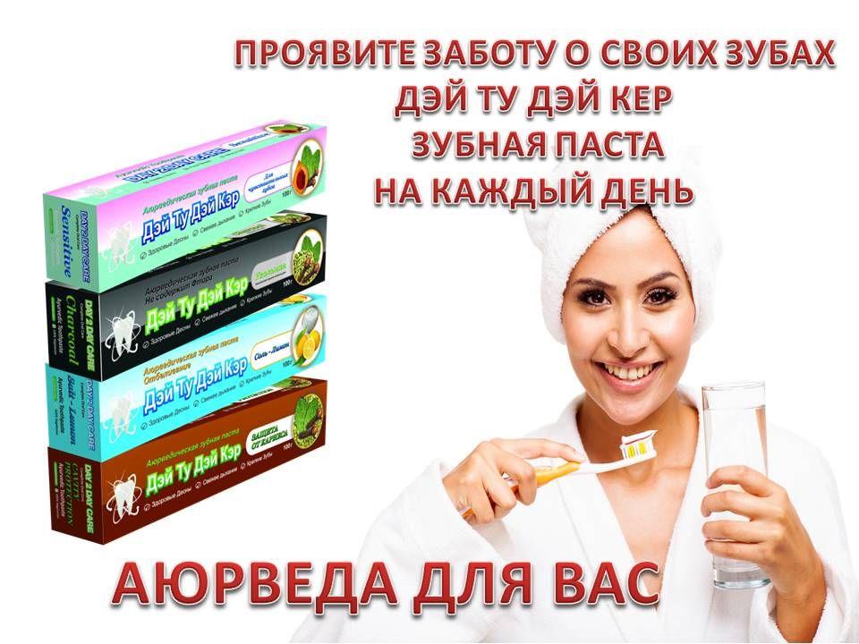 Аюрведическая зубная паста Дэй ту Дэй Кер Защита от кариеса,100мл.
