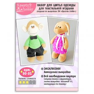 Набор для шитья одежды для игрушки 50-02
