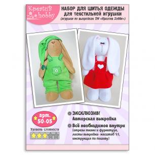 Набор для шитья одежды для игрушки 50-05