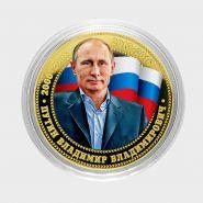 10 рублей В.В.ПУТИН, цветная,гравировка РФ