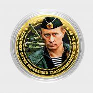 10 рублей В.В.ПУТИН, цветная,гравировка ГЛАВНЫЙ ВОЕННОКОМАНДУЮЩИЙ ВС РФ