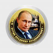 10 рублей В.В.ПУТИН, цветная,гравировка КРЫМ НАШ