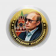 10 рублей В.В.ПУТИН, цветная,гравировка КРЕМЛЬ