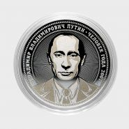 25 рублей ПУТИН В.В. ЧЕЛОВЕК ГОДА, ГРАВИРОВКА