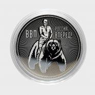 25 рублей ПУТИН В.В. НА МЕДВЕДЕ, ГРАВИРОВКА