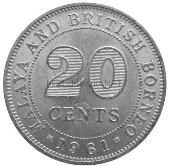Малайя и Борнео 20 центов 1961 г.