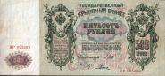 Российская Империя - 500 Рублей 1912 (Шипов - Родионов) ВР 095609