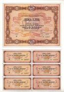 10 акций 10000 рублей Дока-Хлеб 1994.UNC ПРЕСС