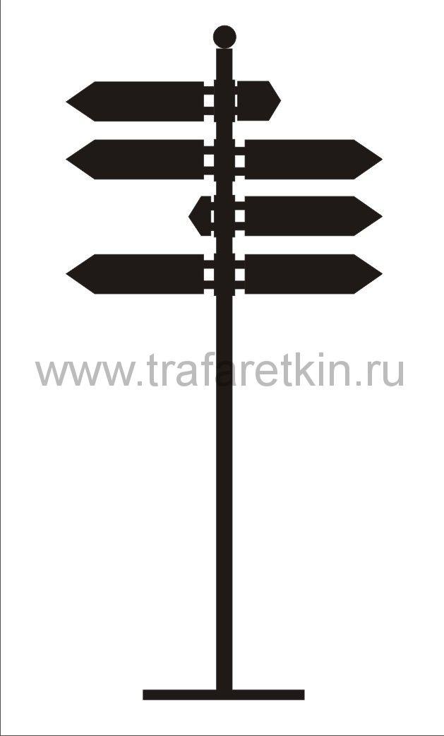 Навигационный столб  с 8 поворотным стрелками