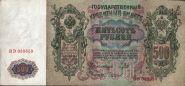 Российская Империя - 500 Рублей 1912 (Шипов - Чихирджин) ВЭ 039659